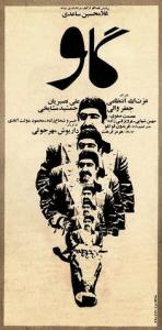 the cow iranian movie poster