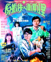 the seventh curse movie poster